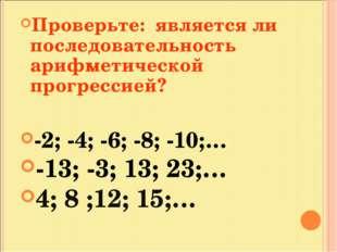 Проверьте: является ли последовательность арифметической прогрессией? -2; -4;