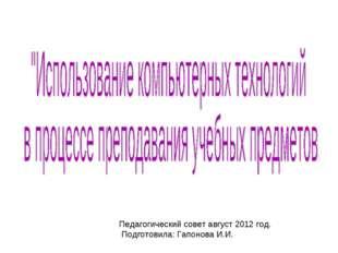 Педагогический совет август 2012 год. Подготовила: Гапонова И.И.
