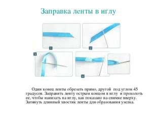 Заправка ленты в иглу Один конец ленты обрезать прямо, другой под углом 45 гр