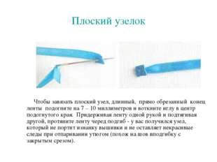 Плоский узелок Чтобы завязать плоский узел, длинный, прямо обрезанный конец л