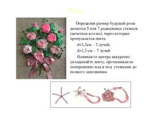 Роза Определив размер будущей розы делается 5 или 7 радиальных стежков (нечет
