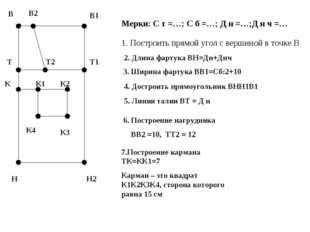 Мерки: С т =…; С б =…; Д н =…;Д н ч =… 1. Построить прямой угол с вершиной в