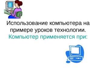 Использование компьютера на примере уроков технологии. Компьютер применяется