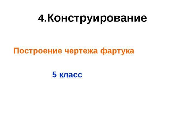 4.Конструирование Построение чертежа фартука 5 класс