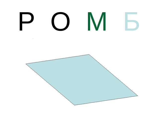 Р О М Б