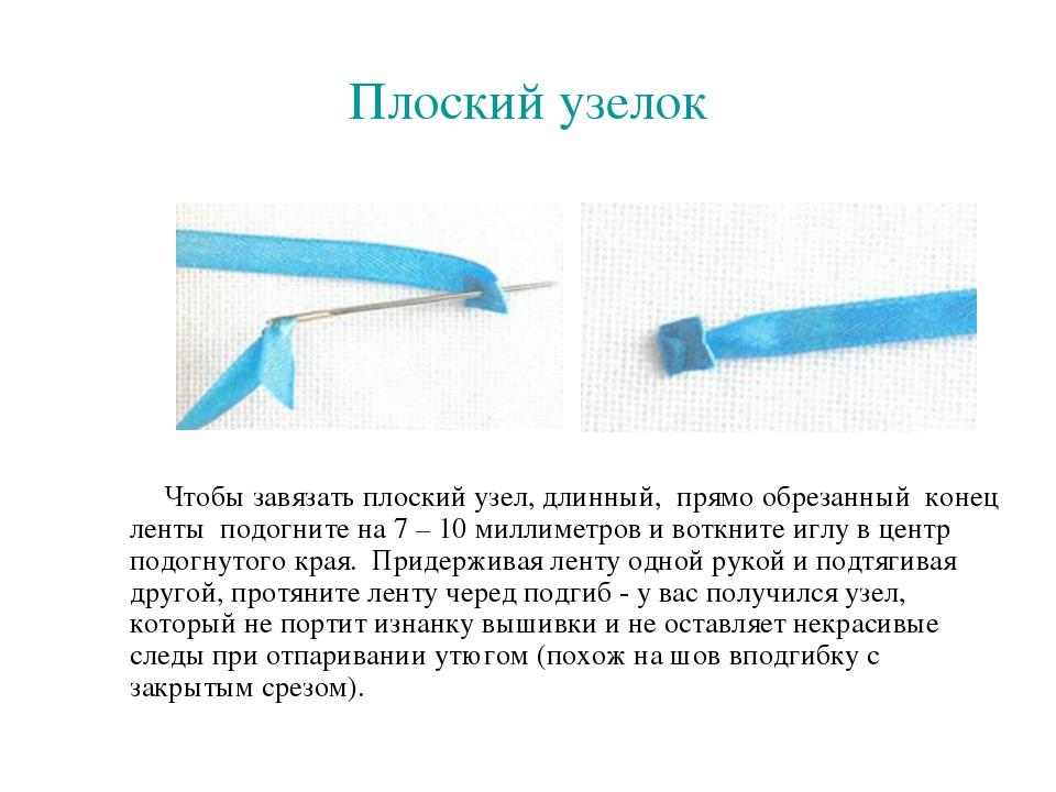 Плоский узелок Чтобы завязать плоский узел, длинный, прямо обрезанный конец л...