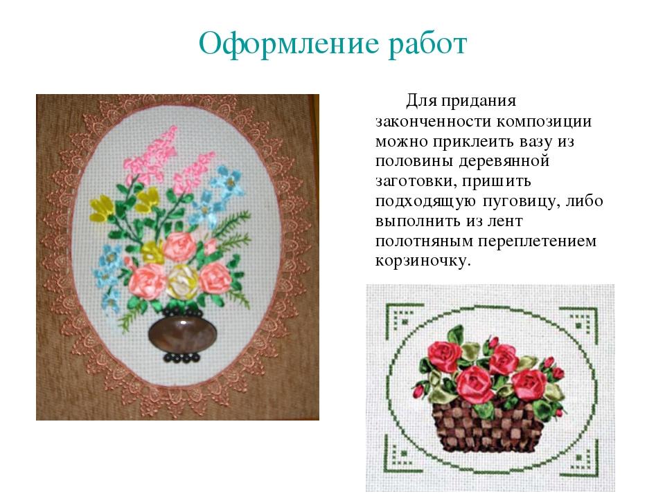 Оформление работ Для придания законченности композиции можно приклеить вазу и...