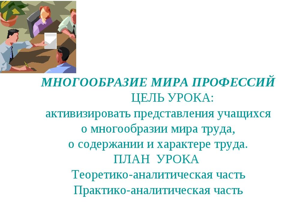 МНОГООБРАЗИЕ МИРА ПРОФЕССИЙ ЦЕЛЬ УРОКА: активизировать представления учащихс...