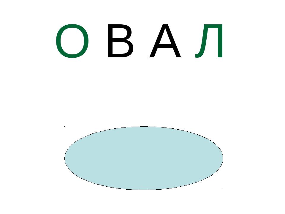 О В А Л
