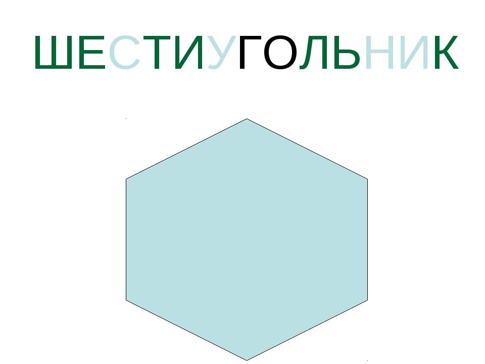 ШЕСТИУГОЛЬНИК