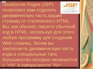 JavaServer Pages (JSP) позволяют вам отделить динамическую часть ваших страни