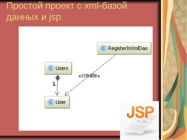 Простой проект с xml-базой данных и jsp