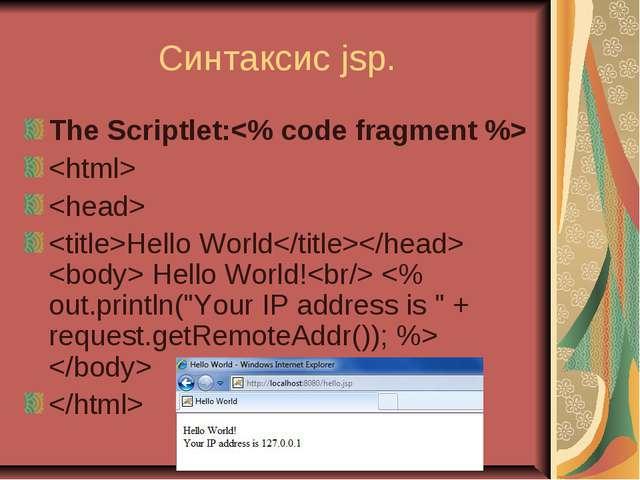 Синтаксис jsp. The Scriptlet:   Hello World  Hello World!