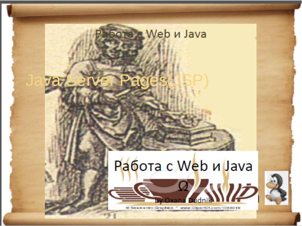 Java Server Pages(JSP)