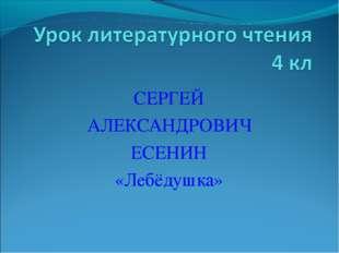 СЕРГЕЙ АЛЕКСАНДРОВИЧ ЕСЕНИН «Лебёдушка»