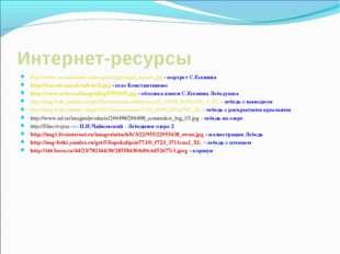 Интернет-ресурсы http://www.srozhdeniem.ru/drugoe/img/sergey_esenin.jpg - пор