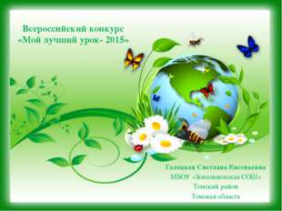 Всероссийский конкурс «Мой лучший урок- 2015» Галецкая Светлана Евгеньевна МБ