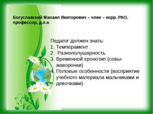 Богуславский Михаил Викторович – член – корр. РАО, профессор, д.п.н. Педагог