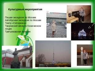Культурные мероприятия Пешая экскурсия по Москве Автобусная экскурсия по Моск