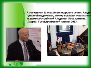 Амонашвили Шалва Александрович ректор Академии гуманной педагогики, доктор пс