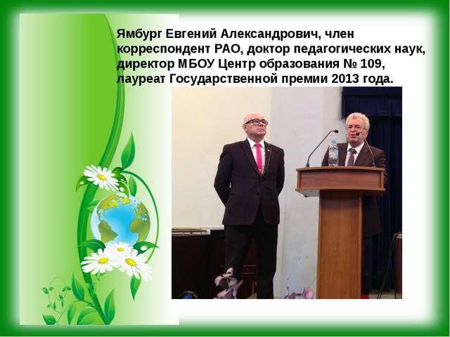 Ямбург Евгений Александрович, член корреспондент РАО, доктор педагогических н...