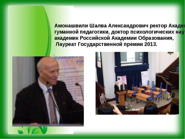 Амонашвили Шалва Александрович ректор Академии гуманной педагогики, доктор пс...
