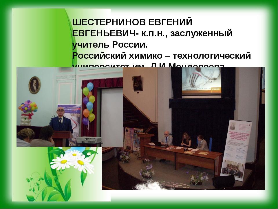 ШЕСТЕРНИНОВ ЕВГЕНИЙ ЕВГЕНЬЕВИЧ- к.п.н., заслуженный учитель России. Российски...