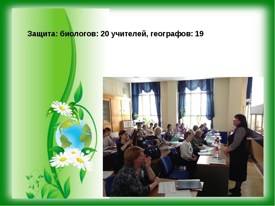 Защита: биологов: 20 учителей, географов: 19