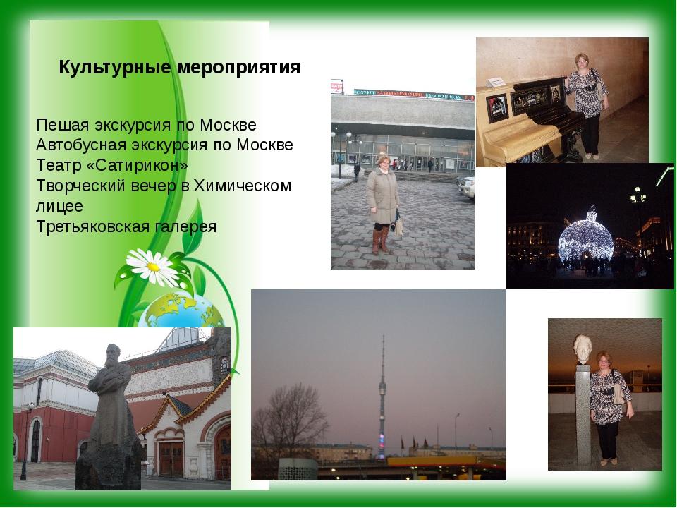 Культурные мероприятия Пешая экскурсия по Москве Автобусная экскурсия по Моск...