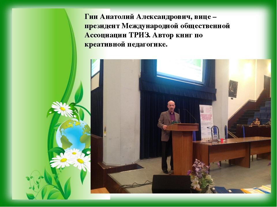 Гин Анатолий Александрович, вице – президент Международной общественной Ассо...