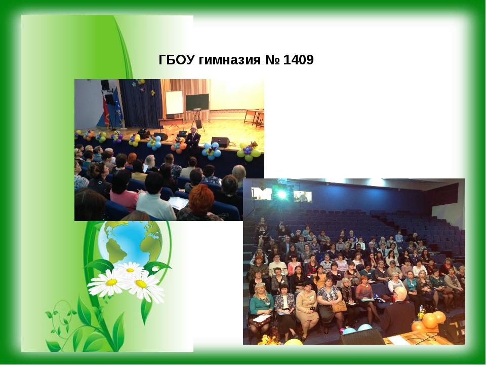 ГБОУ гимназия № 1409