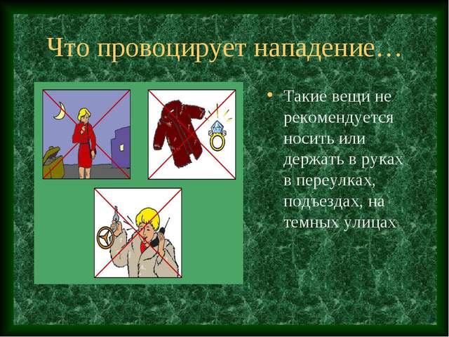 Что провоцирует нападение… Такие вещи не рекомендуется носить или держать в р...
