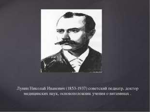 Лунин Николай Иванович (1853-1937) советский педиатр, доктор медицинских наук