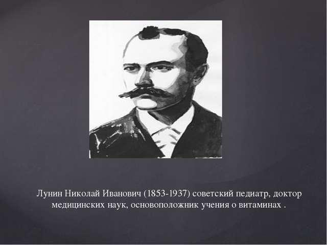 Лунин Николай Иванович (1853-1937) советский педиатр, доктор медицинских наук...