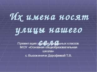 Их имена носят улицы нашего села Презентация учителя начальных классов МОУ «О