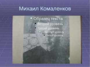 Михаил Комаленков