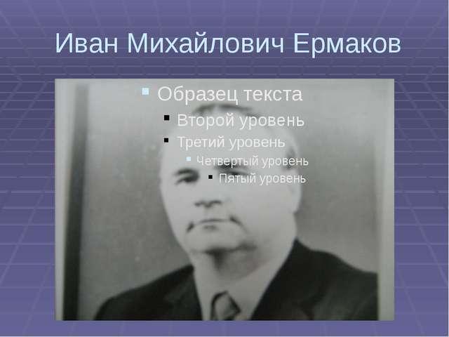 Иван Михайлович Ермаков