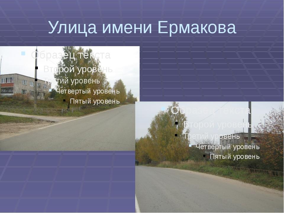 Улица имени Ермакова