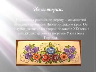 Из истории. Городецкая роспись по дереву – знаменитый народный промысел Нижег