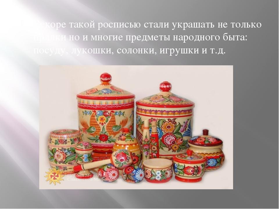 Вскоре такой росписью стали украшать не только прялки но и многие предметы н...