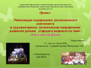 Управление образования Администрации города Новочеркасска муниципальное бюдже