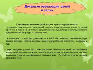 Механизм реализации целей и задач Решение поставленных целей и задач проекта