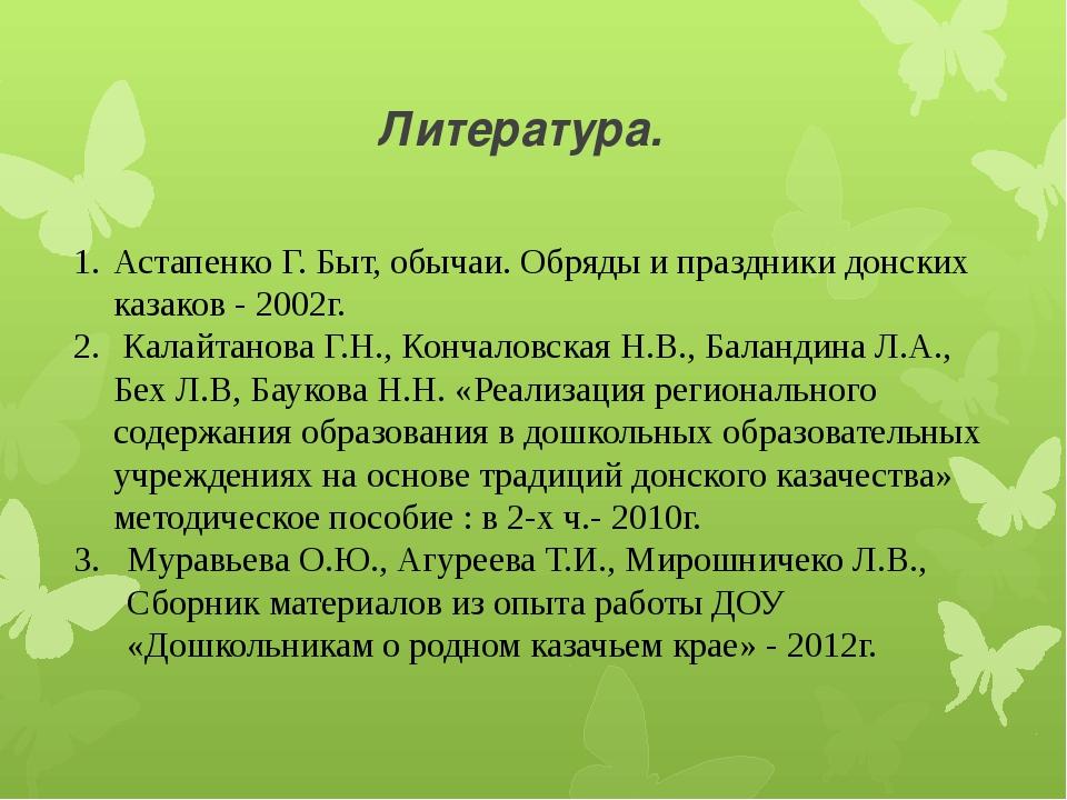 Литература. Астапенко Г. Быт, обычаи. Обряды и праздники донских казаков - 20...