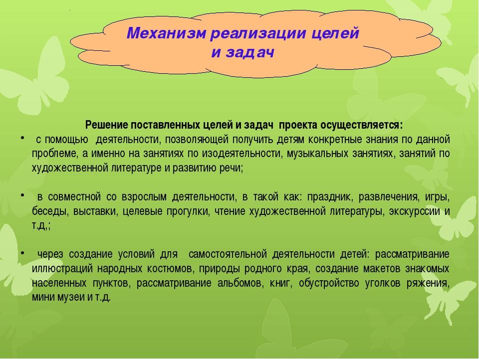 Механизм реализации целей и задач Решение поставленных целей и задач проекта...