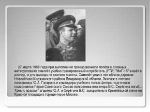 27 марта 1968 года при выполнении тренировочного полёта в сложных метеоуслов