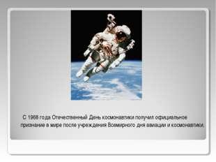 С 1968 года Отечественный День космонавтики получил официальное признание в