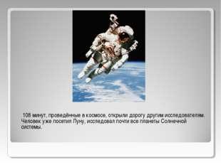 108 минут, проведённые в космосе, открыли дорогу другим исследователям. Чело