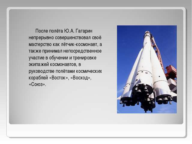 После полёта Ю.А. Гагарин непрерывно совершенствовал своё мастерство как лёт...