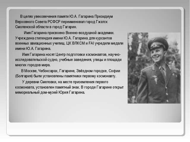 В целях увековечения памяти Ю.А. Гагарина Президиум Верховного Совета РСФСР...