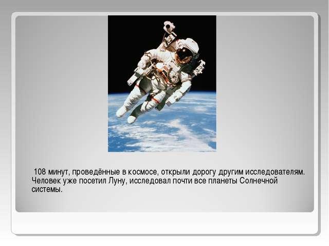 108 минут, проведённые в космосе, открыли дорогу другим исследователям. Чело...